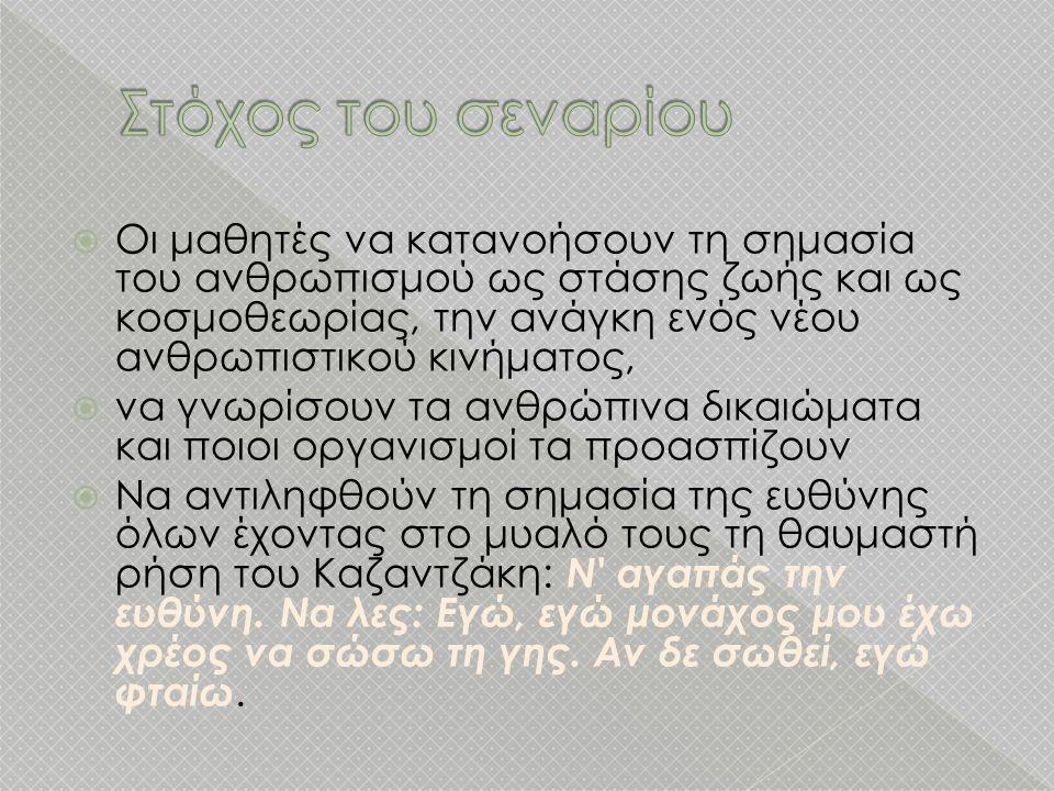  Επισκεφτείτε την Πύλη της Ελληνικής Γλώσσας : http://www.greek-language.gr/greekLang/index.html http://www.greek-language.gr/greekLang/index.html  Κάντε κλικ στο κεντρικό μενού, στο θεματικό κατάλογο Νέα Ελληνική-Εργαλεία-Σώματα κειμένων.