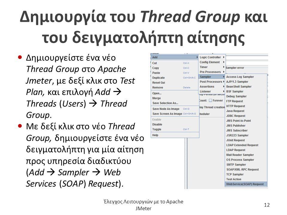 Δημιουργία του Thread Group και του δειγματολήπτη αίτησης Δημιουργείστε ένα νέο Thread Group στο Apache Jmeter, με δεξί κλικ στο Test Plan, και επιλογ