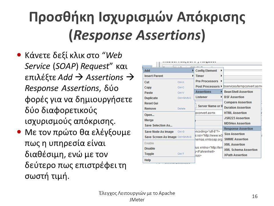 """Προσθήκη Ισχυρισμών Απόκρισης (Response Assertions) Κάνετε δεξί κλικ στο """"Web Service (SOAP) Request"""" και επιλέξτε Add  Assertions  Response Asserti"""