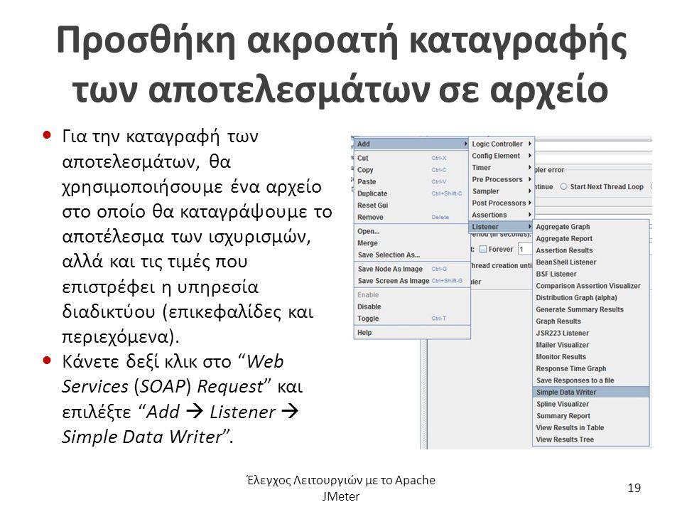 Προσθήκη ακροατή καταγραφής των αποτελεσμάτων σε αρχείο Για την καταγραφή των αποτελεσμάτων, θα χρησιμοποιήσουμε ένα αρχείο στο οποίο θα καταγράψουμε