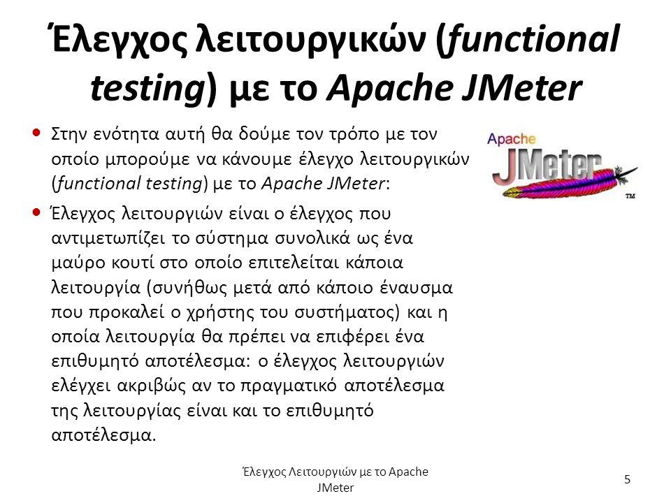 Έλεγχος λειτουργικών (functional testing) με το Apache JMeter Στην ενότητα αυτή θα δούμε τον τρόπο με τον οποίο μπορούμε να κάνουμε έλεγχο λειτουργικώ