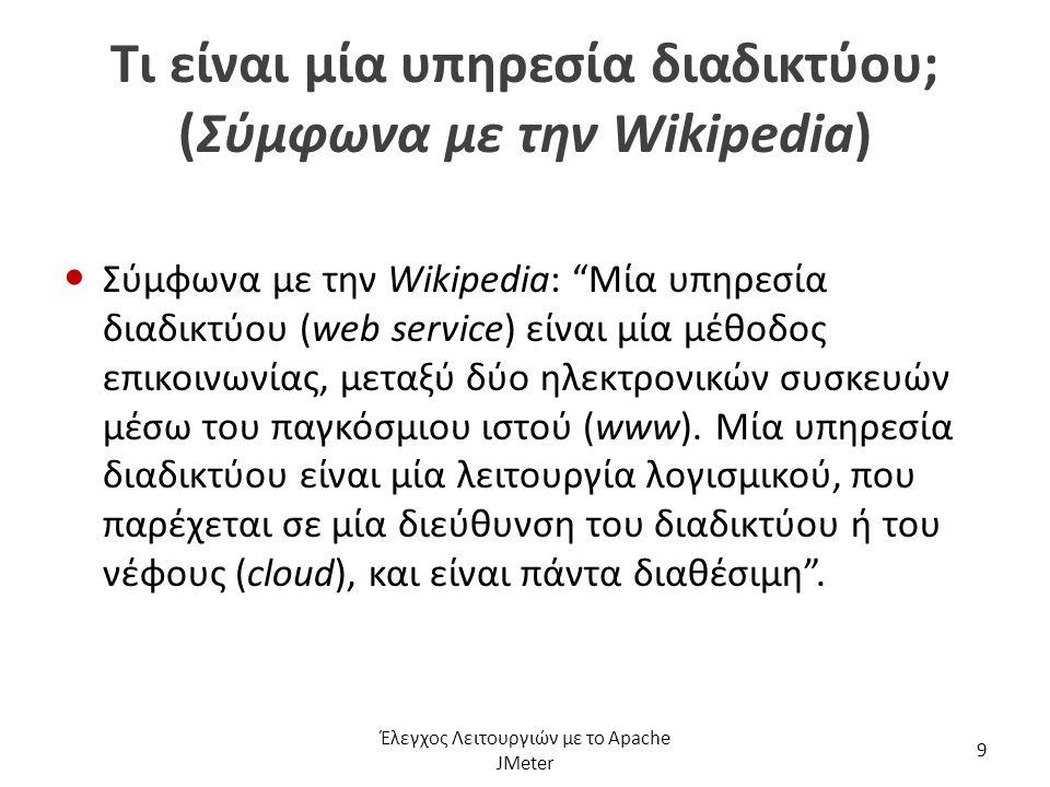 """Τι είναι μία υπηρεσία διαδικτύου; (Σύμφωνα με την Wikipedia) Σύμφωνα με την Wikipedia: """"Μία υπηρεσία διαδικτύου (web service) είναι μία μέθοδος επικοι"""