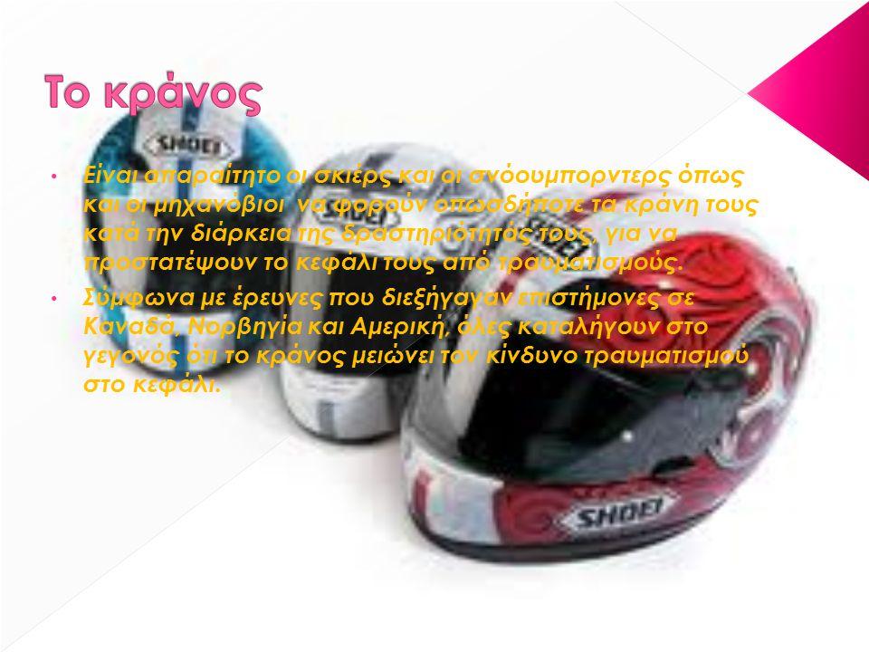 Είναι απαραίτητο οι σκιέρς και οι σνόουμπορντερς όπως και οι μηχανόβιοι να φορούν οπωσδήποτε τα κράνη τους κατά την διάρκεια της δραστηριότητάς τους, για να προστατέψουν το κεφάλι τους από τραυματισμούς.