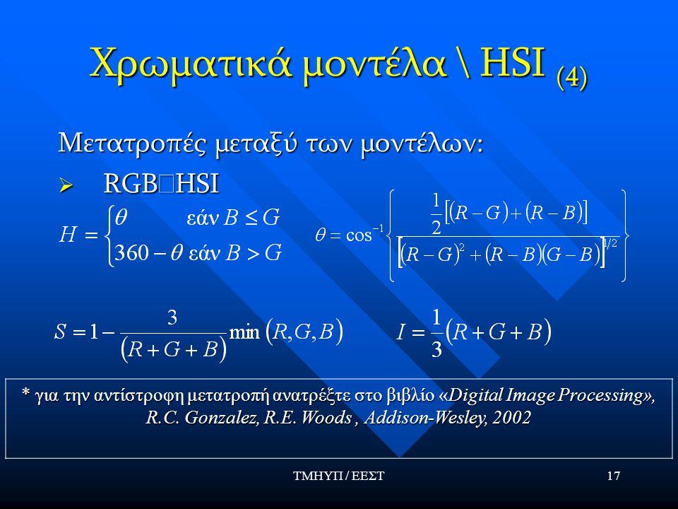 ΤΜΗΥΠ / ΕΕΣΤ17 Χρωματικά μοντέλα \ HSI (4) Μετατροπές μεταξύ των μοντέλων:  RGB  HSI * για την αντίστροφη μετατροπή ανατρέξτε στο βιβλίο «Digital Im