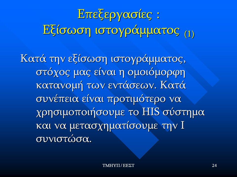 ΤΜΗΥΠ / ΕΕΣΤ24 Επεξεργασίες : Εξίσωση ιστογράμματος (1) Κατά την εξίσωση ιστογράμματος, στόχος μας είναι η ομοιόμορφη κατανομή των εντάσεων. Κατά συνέ
