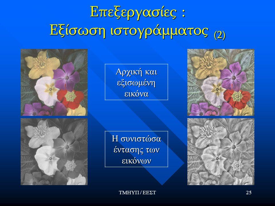 ΤΜΗΥΠ / ΕΕΣΤ25 Επεξεργασίες : Εξίσωση ιστογράμματος (2) Αρχική και εξισωμένη εικόνα Η συνιστώσα έντασης των εικόνων
