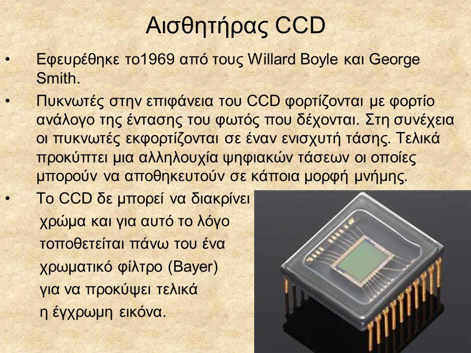 Αισθητήρας CCD Εφευρέθηκε το1969 από τους Willard Boyle και George Smith.