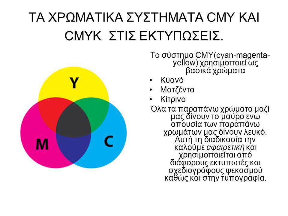 ΤΑ ΧΡΩΜΑΤΙΚΑ ΣΥΣΤΗΜΑΤΑ CMY ΚΑΙ CMYK ΣΤΙΣ ΕΚΤΥΠΩΣΕΙΣ. Το σύστημα CMY(cyan-magenta- yellow) χρησιμοποιεί ως βασικά χρώματα Κυανό Ματζέντα Κίτρινο Όλα τα