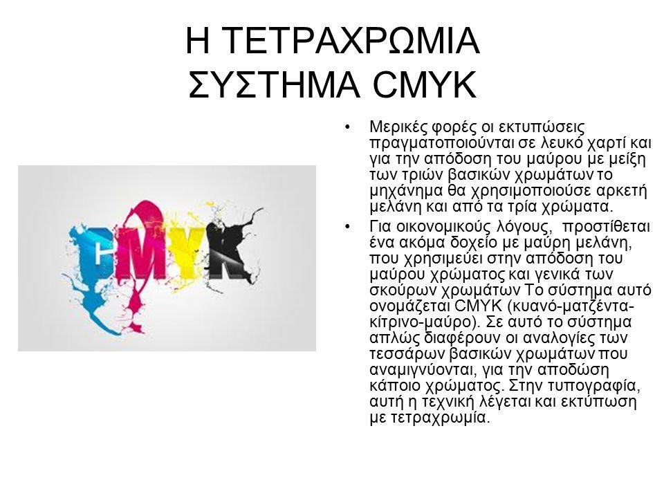 Η ΤΕΤΡΑΧΡΩΜΙΑ ΣΥΣΤΗΜΑ CMYK Μερικές φορές οι εκτυπώσεις πραγματοποιούνται σε λευκό χαρτί και για την απόδοση του μαύρου με μείξη των τριών βασικών χρωμ