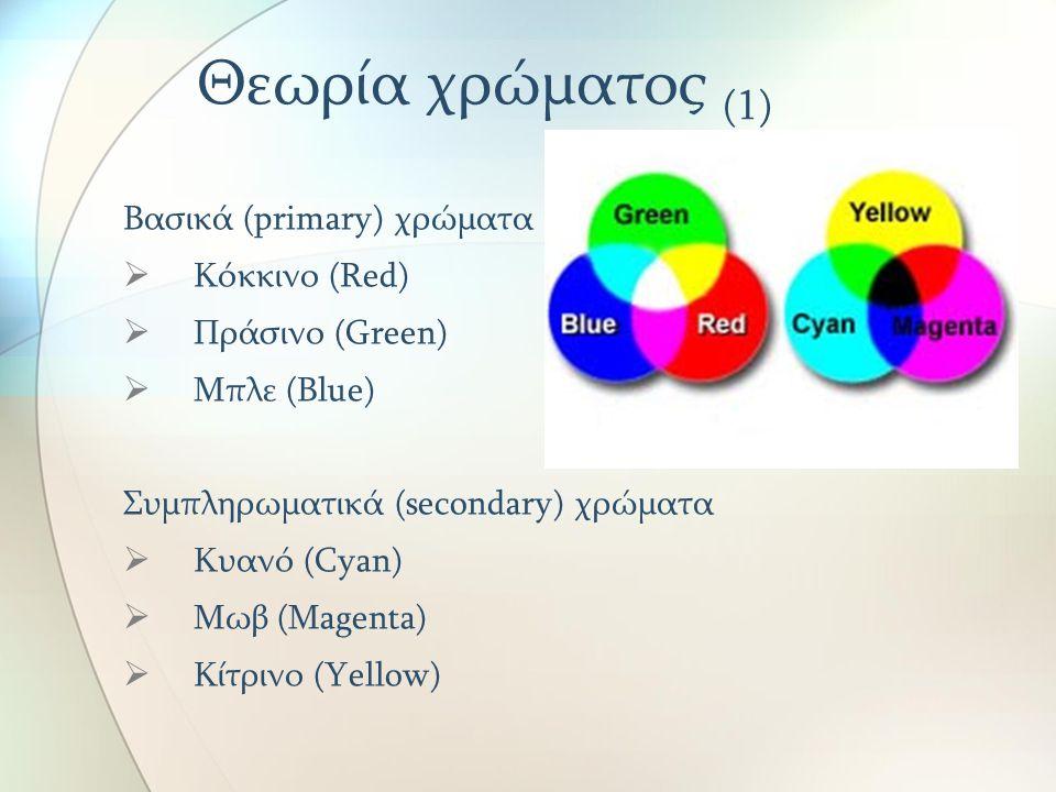 Θεωρία χρώματος (1) Βασικά (primary) χρώματα  Κόκκινο (Red)  Πράσινο (Green)  Μπλε (Blue) Συμπληρωματικά (secondary) χρώματα  Κυανό (Cyan)  Μωβ (Magenta)  Κίτρινο (Yellow)