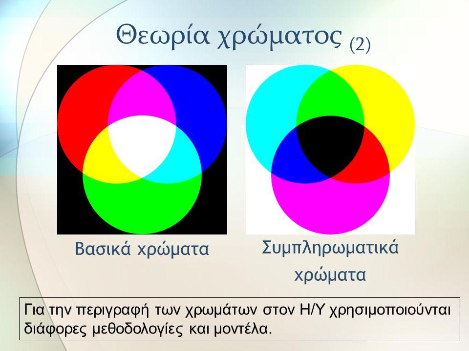Θεωρία χρώματος (2) Βασικά χρώματα Συμπληρωματικά χρώματα Για την περιγραφή των χρωμάτων στον Η/Υ χρησιμοποιούνται διάφορες μεθοδολογίες και μοντέλα.