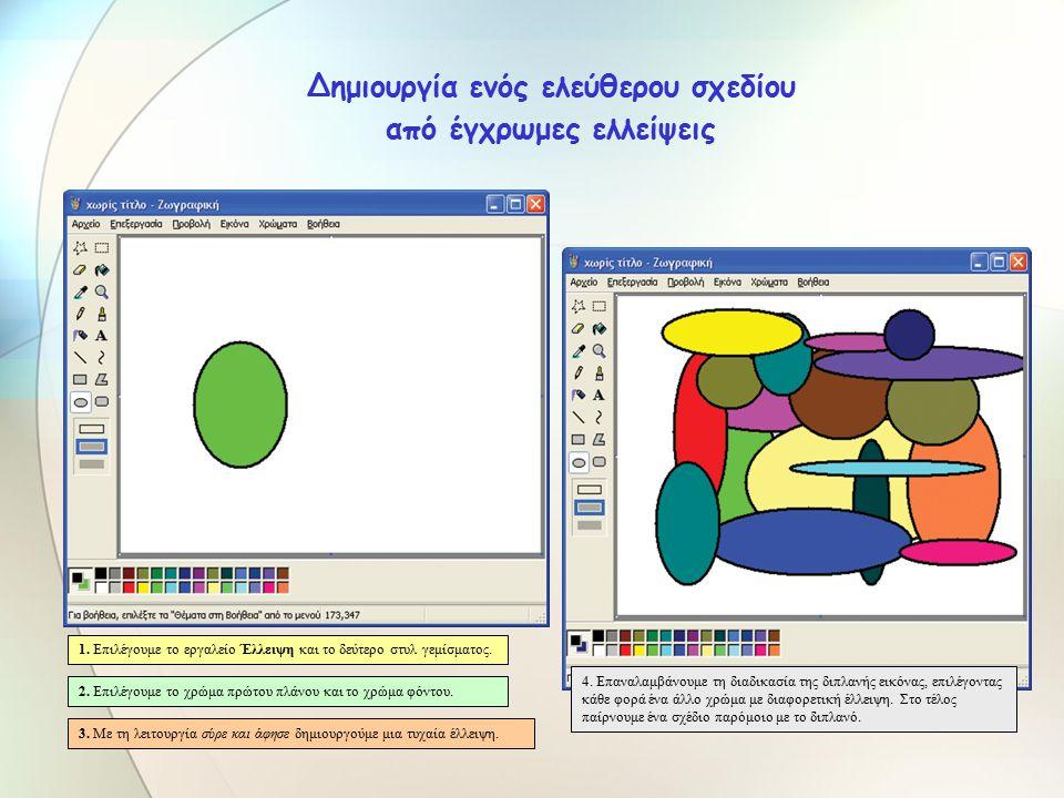 Δημιουργία ενός ελεύθερου σχεδίου από έγχρωμες ελλείψεις 4. Επαναλαμβάνουμε τη διαδικασία της διπλανής εικόνας, επιλέγοντας κάθε φορά ένα άλλο χρώμα μ