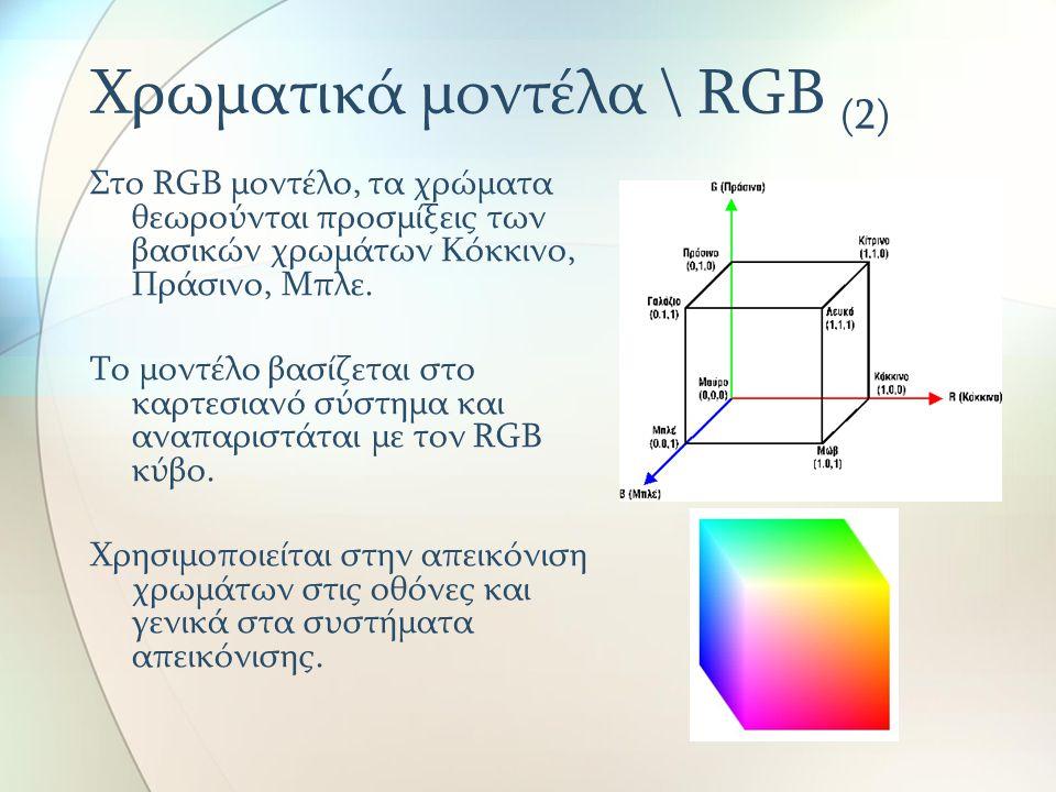 Χρωματικά μοντέλα \ RGB (2) Στο RGB μοντέλο, τα χρώματα θεωρούνται προσμίξεις των βασικών χρωμάτων Κόκκινο, Πράσινο, Μπλε.