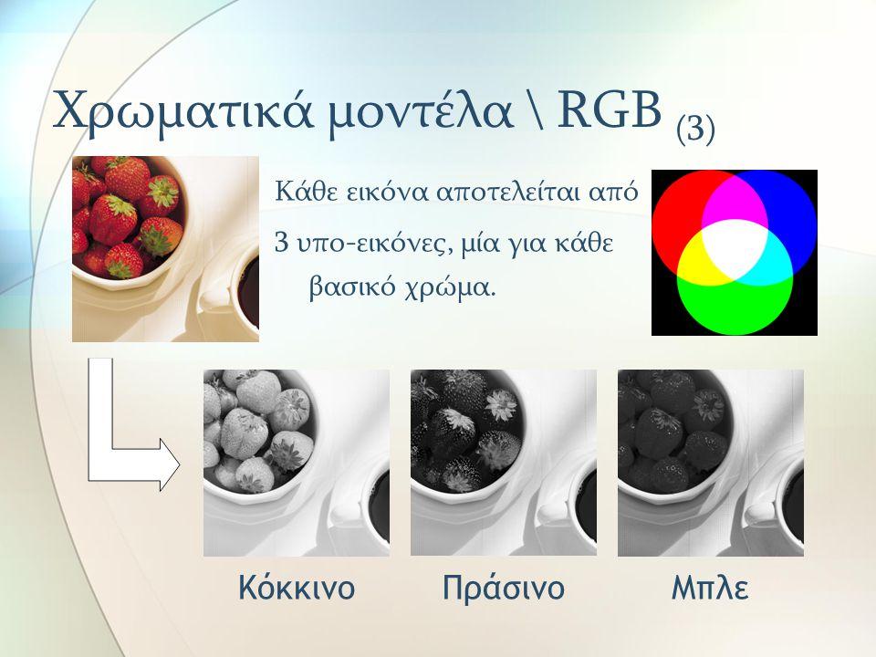 Χρωματικά μοντέλα \ RGB (3) Κάθε εικόνα αποτελείται από 3 υπο-εικόνες, μία για κάθε βασικό χρώμα. ΚόκκινοΠράσινοΜπλε