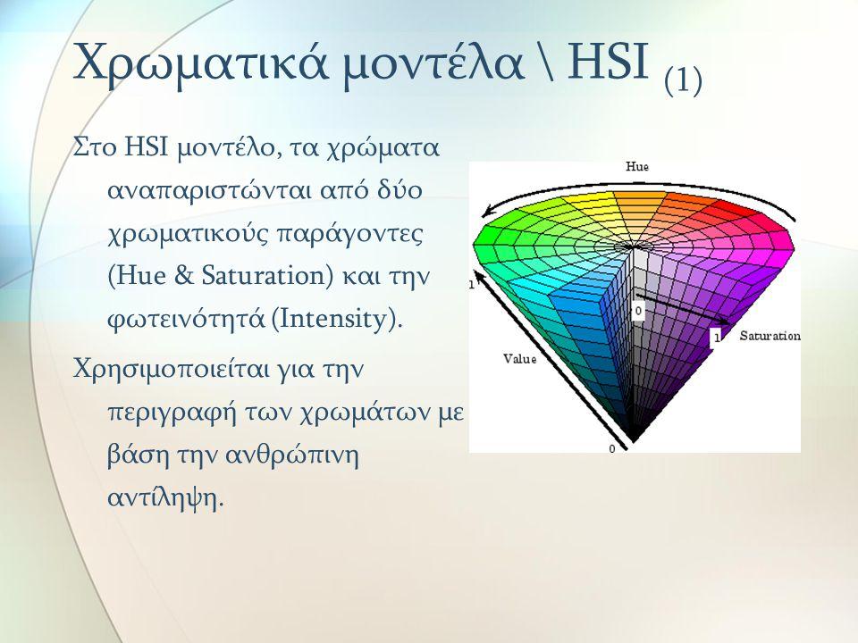 Χρωματικά μοντέλα \ HSI (1) Στο HSI μοντέλο, τα χρώματα αναπαριστώνται από δύο χρωματικούς παράγοντες (Hue & Saturation) και την φωτεινότητά (Intensity).