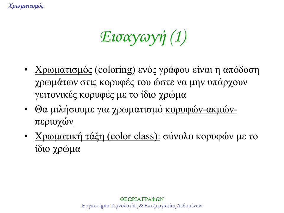 Χρωματισμός ΘΕΩΡΙΑ ΓΡΑΦΩΝ Εργαστήριο Τεχνολογίας & Επεξεργασίας Δεδομένων Εισαγωγή (2) Ο παρακάτω γράφος είναι ο κυκλικός γράφος C 7 ο οποίος έχει χρωματιστεί με 3 χρώματα.