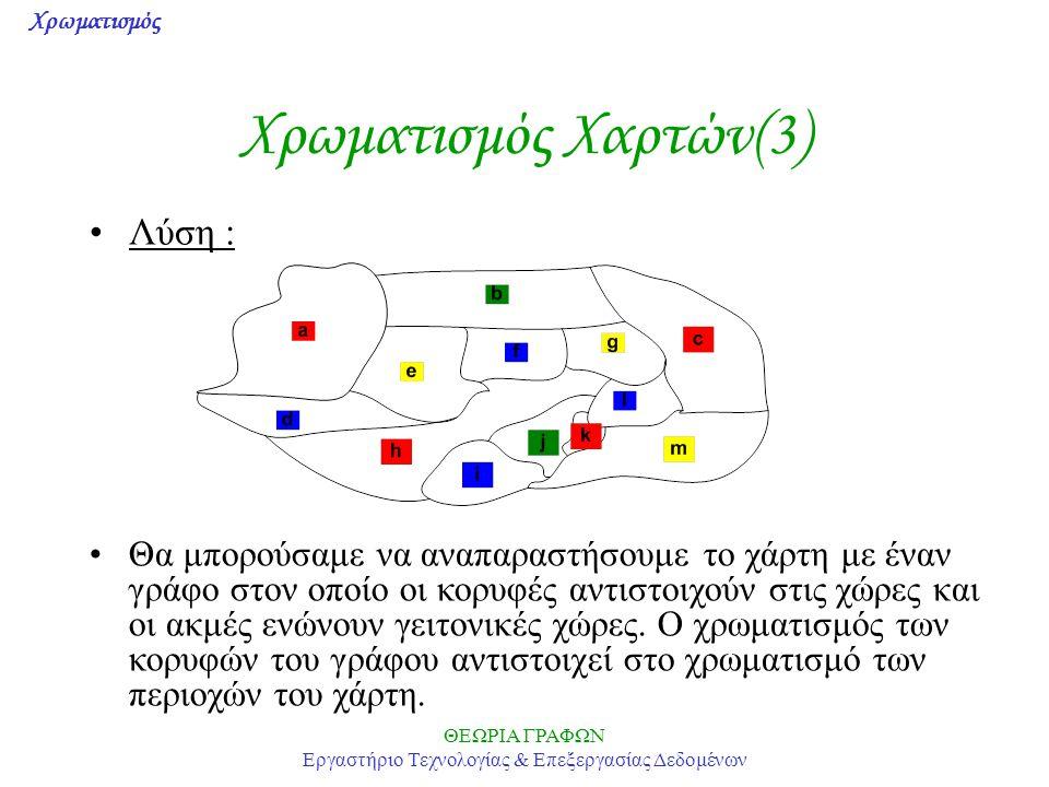 Χρωματισμός ΘΕΩΡΙΑ ΓΡΑΦΩΝ Εργαστήριο Τεχνολογίας & Επεξεργασίας Δεδομένων Χρωματισμός Χαρτών(3) Λύση : Θα μπορούσαμε να αναπαραστήσουμε το χάρτη με έν