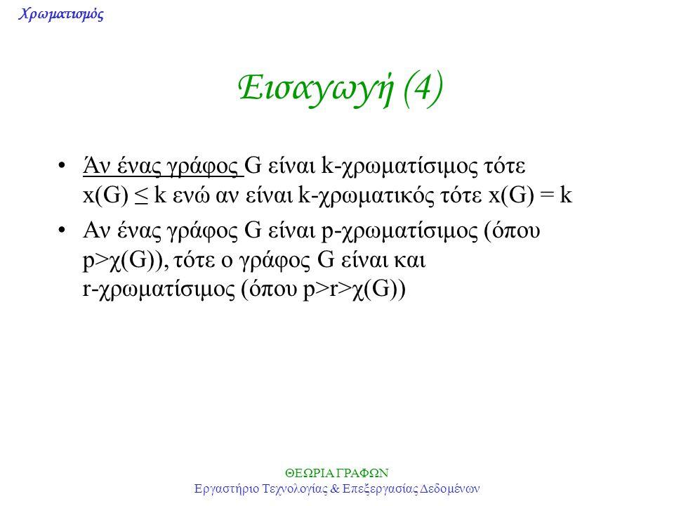 Χρωματισμός ΘΕΩΡΙΑ ΓΡΑΦΩΝ Εργαστήριο Τεχνολογίας & Επεξεργασίας Δεδομένων Χρωματισμός Κορυφών (6) Θεώρημα 6.2: Κάθε απλός γράφος μέγιστου βαθμού κορυφών D είναι (D+1)-χρωματίσιμος, δηλαδή χ(G) ≤ D+1 Θεώρημα 6.3 (Brooks 1941): Κάθε απλός, συνδεδεμένος και μη πλήρης γράφος G μέγιστου βαθμού κορυφών D ≥ 3 είναι D- χρωματίσιμος, δηλαδή χ(G) ≤ D Θεώρημα 6.3 (Brooks 1941) Άλλη Διατύπωση: Κάθε απλός και συνδεδεμένος γράφος G που δεν είναι πλήρης (G≠K n ) ούτε είναι ένας κυκλικός γράφος περιττού μήκους (G≠C 2n+1 ) είναι D-χρωματίσιμος, δηλαδή χ(G) ≤ D (D είναι ο μέγιστος βαθμός των κορυφών του γράφου)