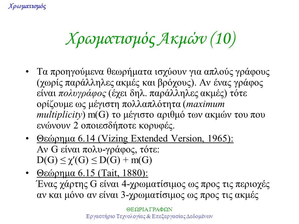 Χρωματισμός ΘΕΩΡΙΑ ΓΡΑΦΩΝ Εργαστήριο Τεχνολογίας & Επεξεργασίας Δεδομένων Χρωματισμός Ακμών (10) Τα προηγούμενα θεωρήματα ισχύουν για απλούς γράφους (