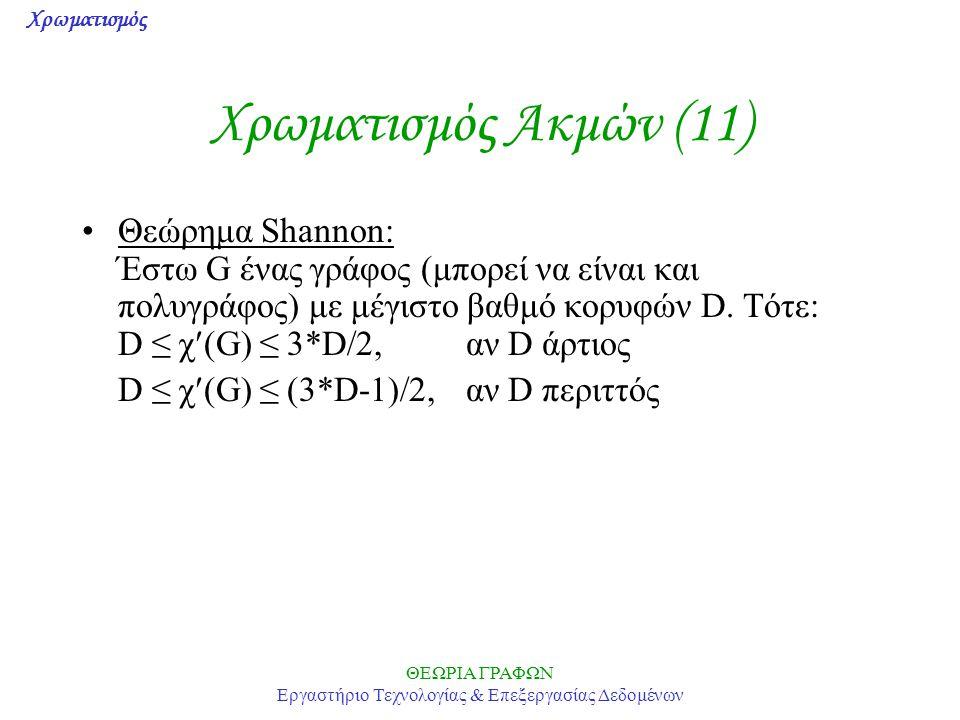 Χρωματισμός ΘΕΩΡΙΑ ΓΡΑΦΩΝ Εργαστήριο Τεχνολογίας & Επεξεργασίας Δεδομένων Χρωματισμός Ακμών (11) Θεώρημα Shannon: Έστω G ένας γράφος (μπορεί να είναι