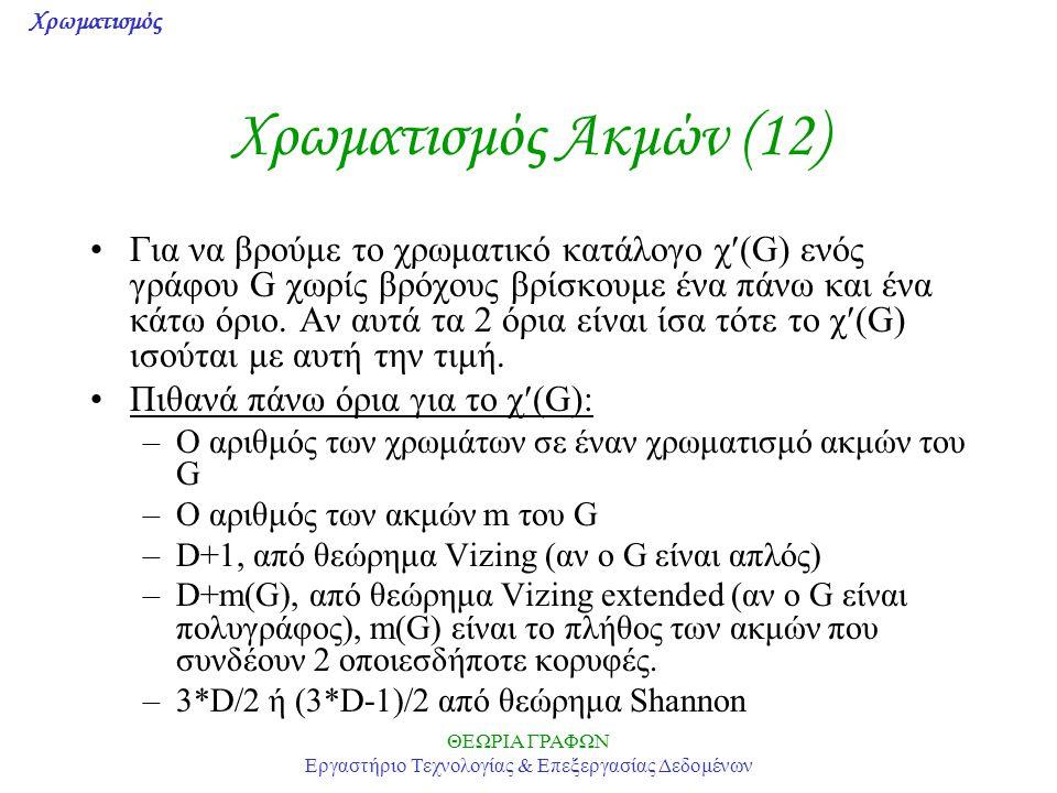 Χρωματισμός ΘΕΩΡΙΑ ΓΡΑΦΩΝ Εργαστήριο Τεχνολογίας & Επεξεργασίας Δεδομένων Χρωματισμός Ακμών (12) Για να βρούμε το χρωματικό κατάλογο χ(G) ενός γράφου