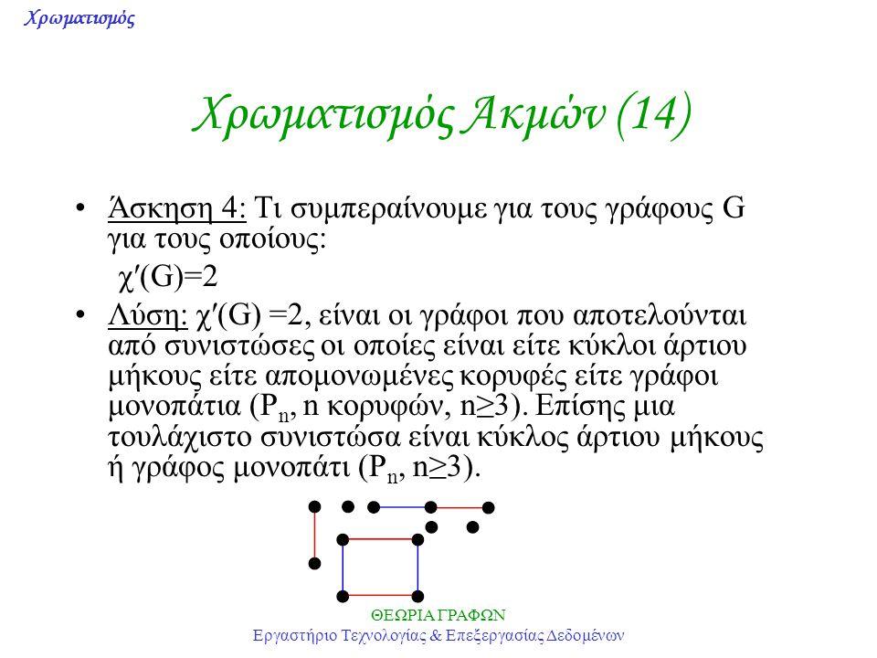 Χρωματισμός ΘΕΩΡΙΑ ΓΡΑΦΩΝ Εργαστήριο Τεχνολογίας & Επεξεργασίας Δεδομένων Χρωματισμός Ακμών (14) Άσκηση 4: Τι συμπεραίνουμε για τους γράφους G για του