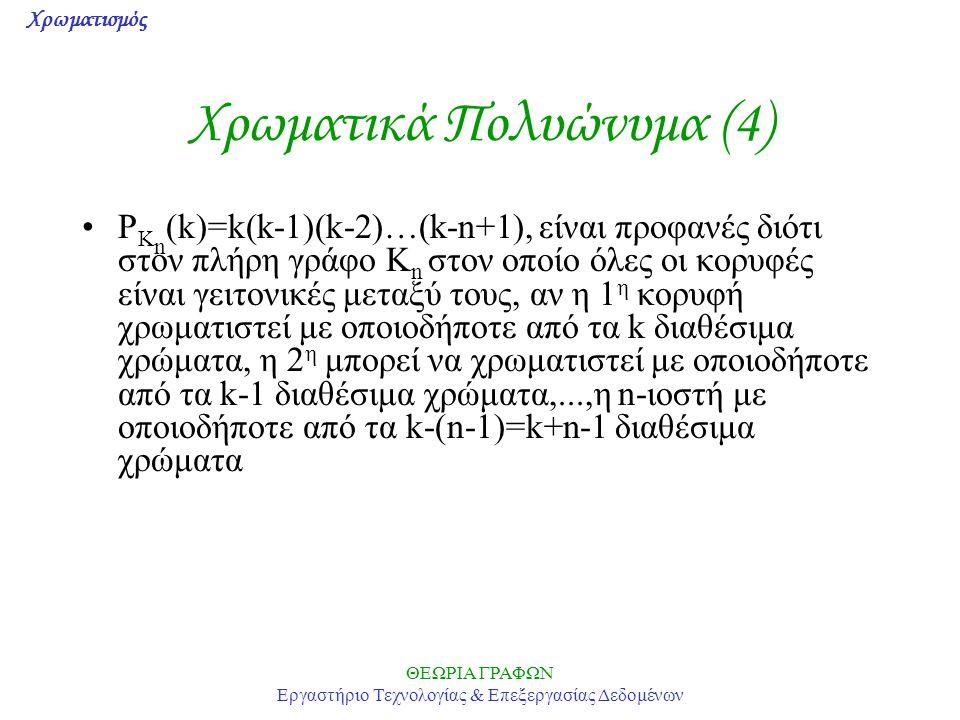 Χρωματισμός ΘΕΩΡΙΑ ΓΡΑΦΩΝ Εργαστήριο Τεχνολογίας & Επεξεργασίας Δεδομένων Χρωματικά Πολυώνυμα (4) P K n (k)=k(k-1)(k-2)…(k-n+1), είναι προφανές διότι