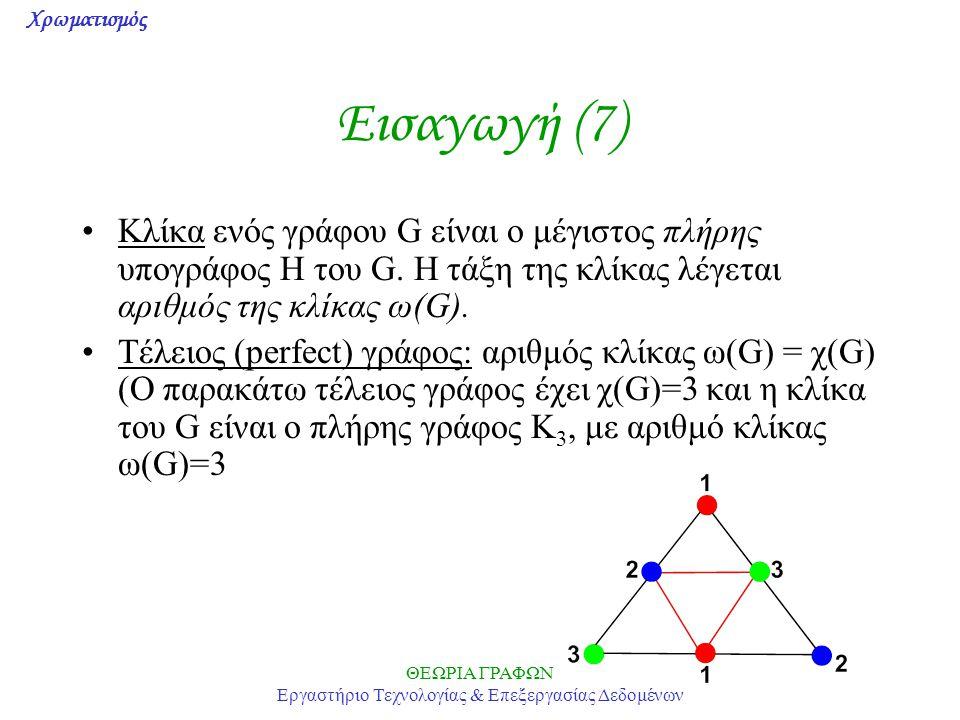 Χρωματισμός ΘΕΩΡΙΑ ΓΡΑΦΩΝ Εργαστήριο Τεχνολογίας & Επεξεργασίας Δεδομένων Χρωματισμός Κορυφών (9) Άσκηση 1: να προσδιοριστεί ο χρωματικός αριθμός για τον διπλανό γράφο Λύση: Ο G περιέχει τον K 4 άρα χ(G)≥4.