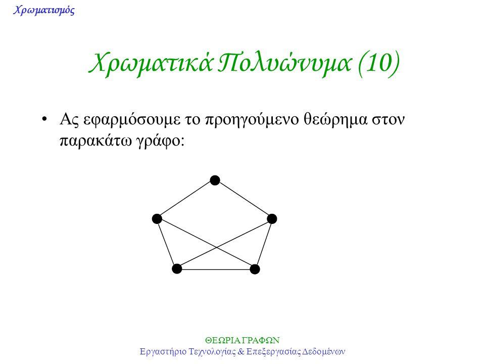 Χρωματισμός ΘΕΩΡΙΑ ΓΡΑΦΩΝ Εργαστήριο Τεχνολογίας & Επεξεργασίας Δεδομένων Χρωματικά Πολυώνυμα (10) Ας εφαρμόσουμε το προηγούμενο θεώρημα στον παρακάτω