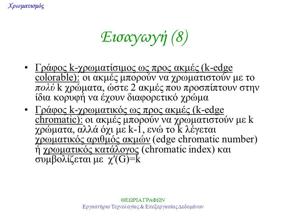 Χρωματισμός ΘΕΩΡΙΑ ΓΡΑΦΩΝ Εργαστήριο Τεχνολογίας & Επεξεργασίας Δεδομένων Χρωματισμός Ακμών (6) Θεώρημα 6.13: Για κάθε πλήρη γράφο K n ισχύει: χ(K n ) = Απόδειξη 1#4: Επειδή κάθε κορυφή έχει βαθμό n-1 από το θεώρημα 6.11(Vizing) έχουμε ότι χ′(G)=n ή χ′(G)=n  1.