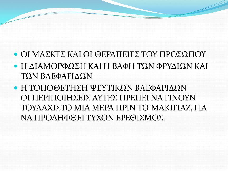 ΠΡΟΤΑΣΗ ΜΑΚΙΓΙΑΖ Η ΠΡΟΤΑΣΗ ΤΟΥ ΜΑΚΙΓΙΑΖ ΠΟΥ ΤΑΙΡΙΑΖΕΙ ΣΤΟΝ ΤΥΠΟ ΤΗΣ ΠΕΛΑΤΙΣΣΑΣ ΤΗ ΒΟΗΘΑ ΚΙ ΕΚΕΙΝΗ ΝΑ ΜΑΚΙΓΙΑΡΙΣΤΕΙ ΠΙΟ ΕΥΚΟΛΑ ΣΤΟ ΣΠΙΤΙ ΚΑΙ ΔΙΝΕΙ ΤΗ ΔΥΝΑΤΟΤΗΤΑ ΣΤΟΝ ΚΟΜΜΩΤΗ ΝΑ ΒΕΛΤΙΩΣΕΙ ΤΗΝ ΕΜΦΑΝΙΣΗ ΤΗΣ ΜΕ ΕΝΑ ΕΛΑΦΡΥ ΜΑΚΙΓΙΑΖ ΜΕΤΑ ΑΠΟ ΜΙΑ ΠΕΡΙΠΟΙΗΣΗ ΠΡΟΣΩΠΟΥ.