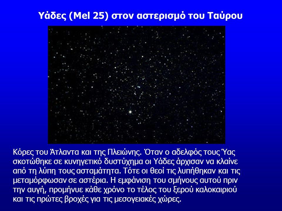 Υάδες (Mel 25) στον αστερισμό του Ταύρου Κόρες του Άτλαντα και της Πλειώνης. Όταν ο αδελφός τους Ύας σκοτώθηκε σε κυνηγετικό δυστύχημα οι Υάδες άρχισα