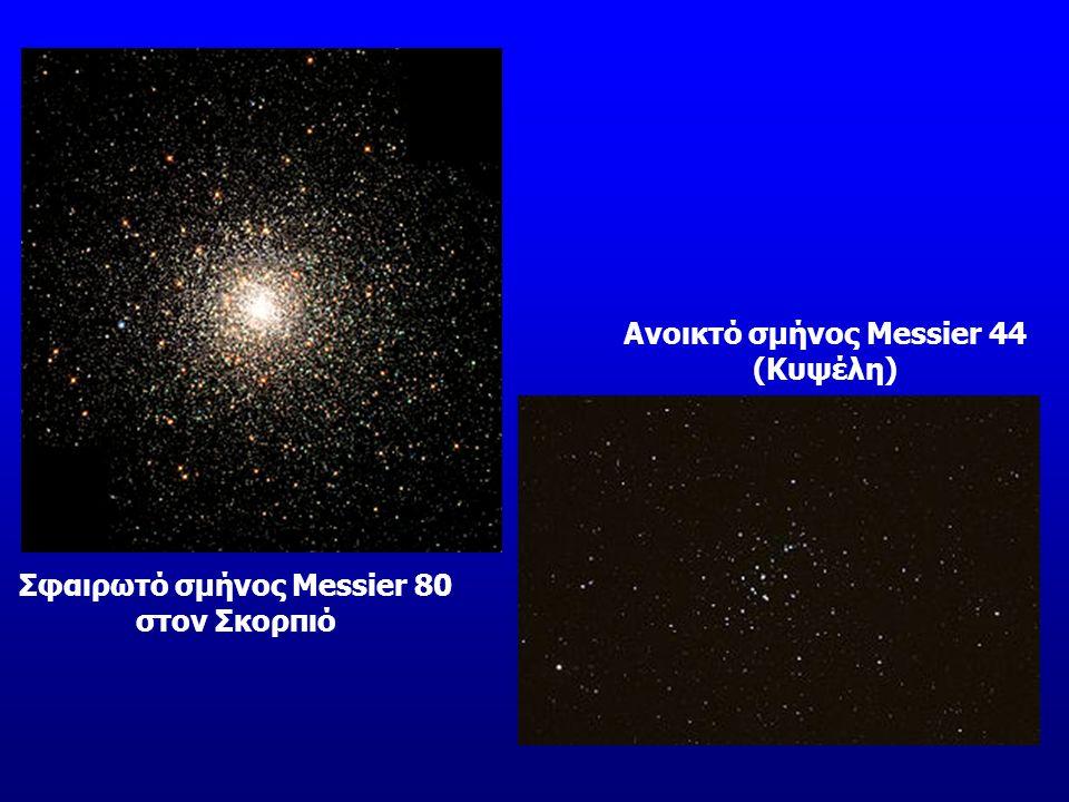 Σφαιρωτό σμήνος Messier 80 στον Σκορπιό Ανοικτό σμήνος Messier 44 (Κυψέλη)