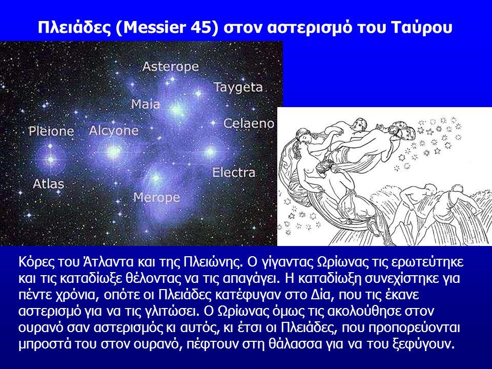 Πλειάδες (Messier 45) στον αστερισμό του Ταύρου Κόρες του Άτλαντα και της Πλειώνης. Ο γίγαντας Ωρίωνας τις ερωτεύτηκε και τις καταδίωξε θέλοντας να τι