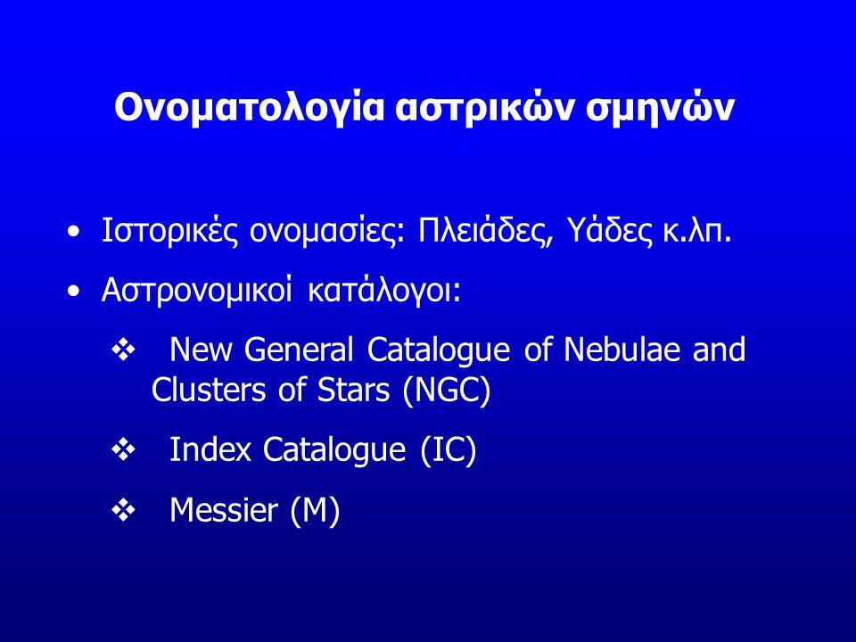 Ονοματολογία αστρικών σμηνών Ιστορικές ονομασίες: Πλειάδες, Υάδες κ.λπ. Αστρονομικοί κατάλογοι:  New General Catalogue of Nebulae and Clusters of Sta