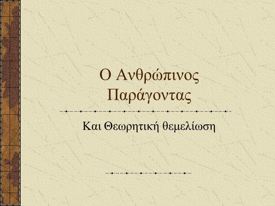 Οργάνωση γνώσης Θεωρίες αναπαράστασης γνώσης Έχει αναλογική μορφή (εικονικές έννοιες) Έχει προτασιακό χαρακτήρα (δηλώσεις) Κατανεμημένη αναπαράσταση (διασυνδεμένοι κόμβοι) Η γνώση οργανώνεται υπό μορφή σημασιολογικών δικτύων σχημάτων