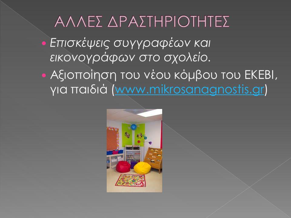 Επισκέψεις συγγραφέων και εικονογράφων στο σχολείο. Αξιοποίηση του νέου κόμβου του ΕΚΕΒΙ, για παιδιά (www.mikrosanagnostis.gr)www.mikrosanagnostis.gr