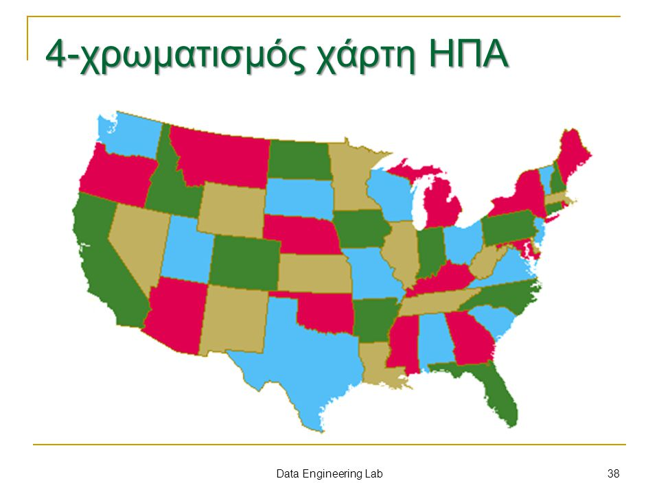 4-χρωματισμός χάρτη ΗΠΑ Data Engineering Lab 38