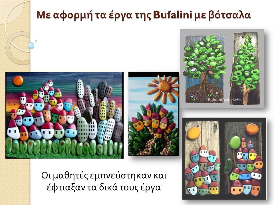 Με αφορμή τα έργα της Bufalini με βότσαλα Οι μαθητές εμπνεύστηκαν και έφτιαξαν τα δικά τους έργα