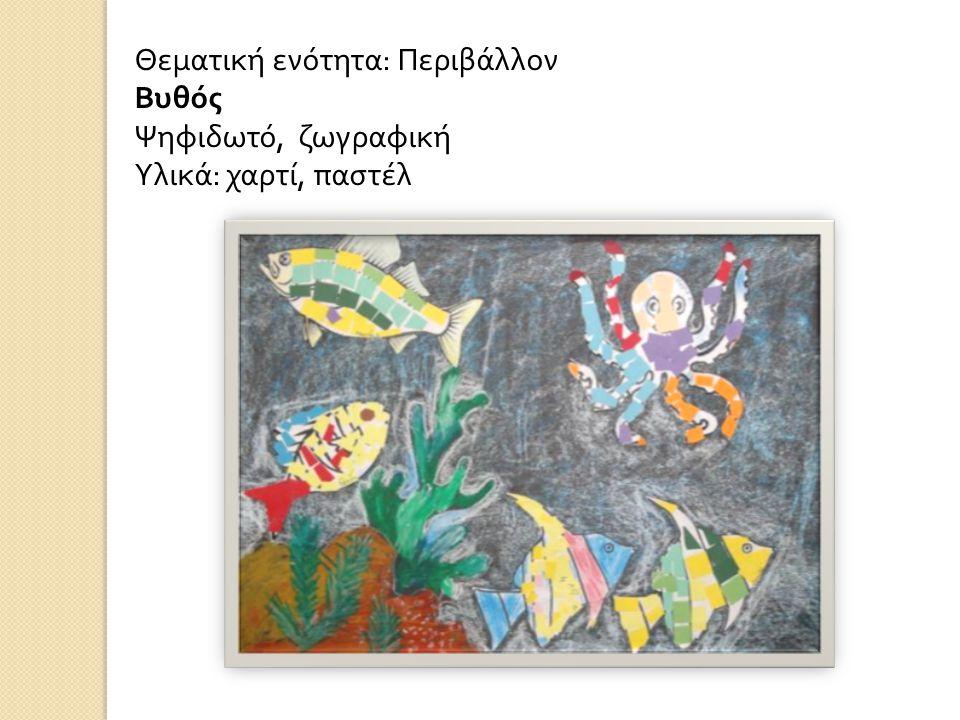 Θεματική ενότητα : Περιβάλλον Βυθός Ψηφιδωτό, ζωγραφική Υλικά : χαρτί, παστέλ