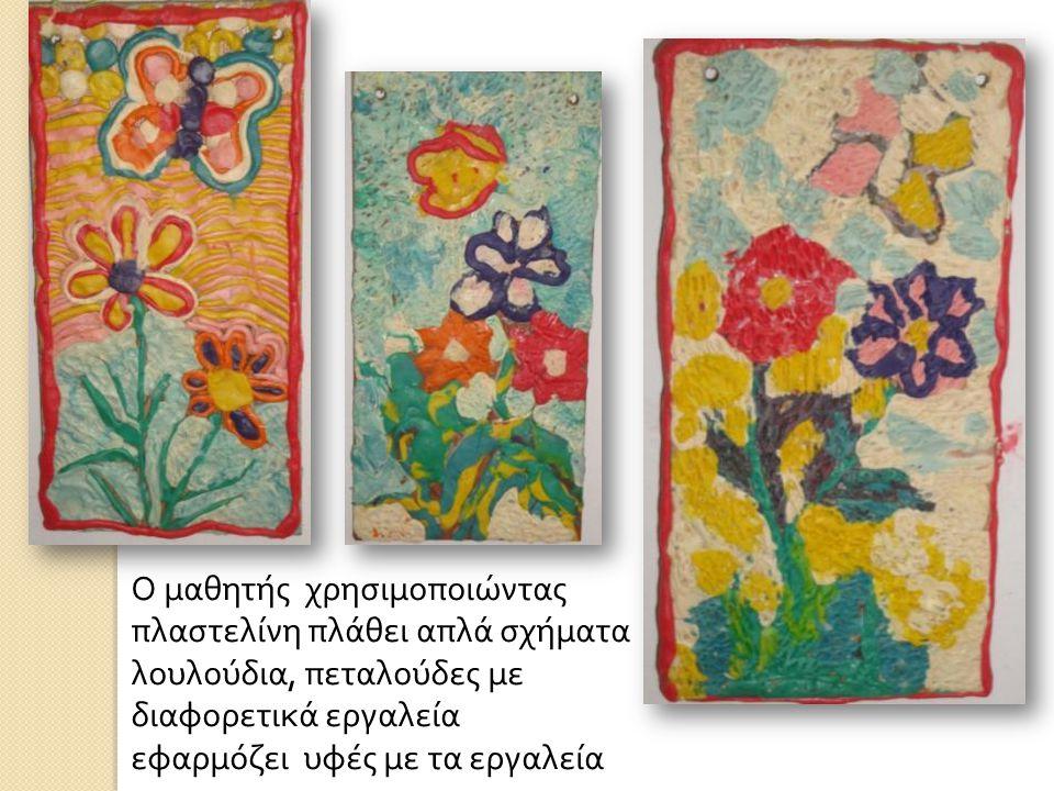 Ο μαθητής χρησιμοποιώντας πλαστελίνη πλάθει απλά σχήματα λουλούδια, πεταλούδες με διαφορετικά εργαλεία εφαρμόζει υφές με τα εργαλεία