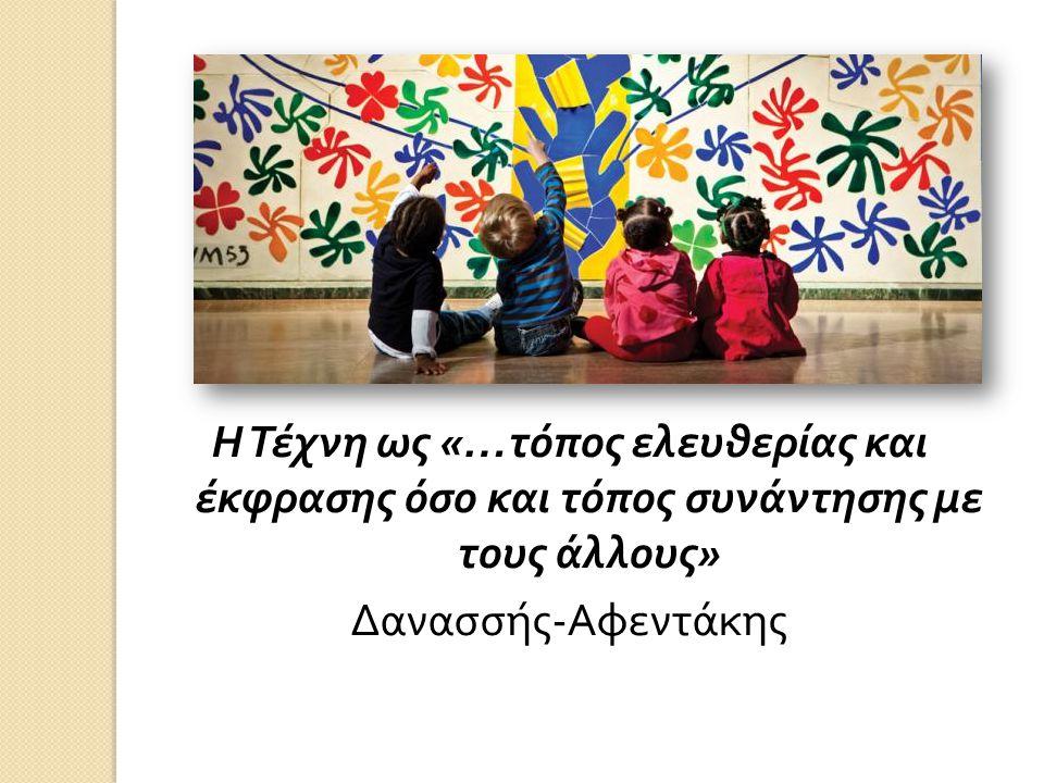 Η Τέχνη ως «… τόπος ελευθερίας και έκφρασης όσο και τόπος συνάντησης με τους άλλους » Δανασσής - Αφεντάκης