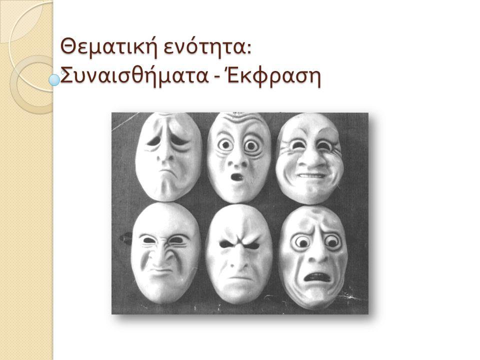 Θεματική ενότητα : Συναισθήματα - Έκφραση