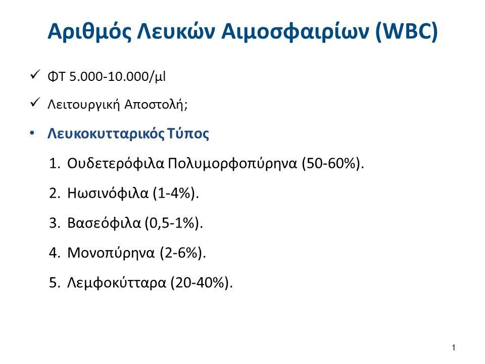 Αριθμός Λευκών Αιμοσφαιρίων (WBC) ΦΤ 5.000-10.000/μl Λειτουργική Αποστολή; Λευκοκυτταρικός Τύπος 1.Ουδετερόφιλα Πολυμορφοπύρηνα (50-60%). 2.Ηωσινόφιλα