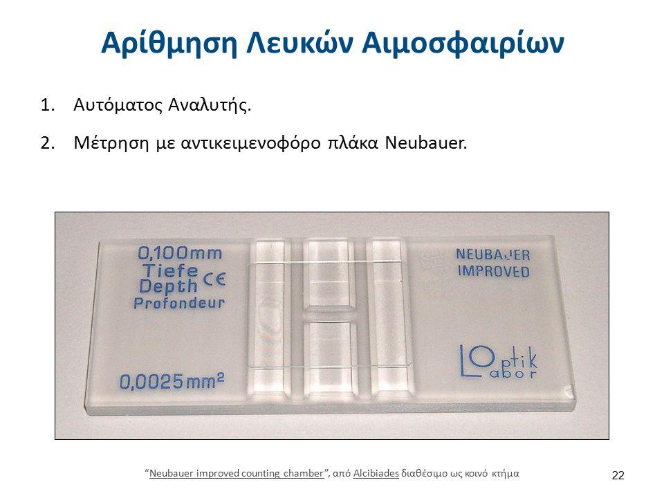"""Αρίθμηση Λευκών Αιμοσφαιρίων 1.Αυτόματος Αναλυτής. 2.Μέτρηση με αντικειμενοφόρο πλάκα Neubauer. 22 """"Neubauer improved counting chamber"""", από Alcibiade"""
