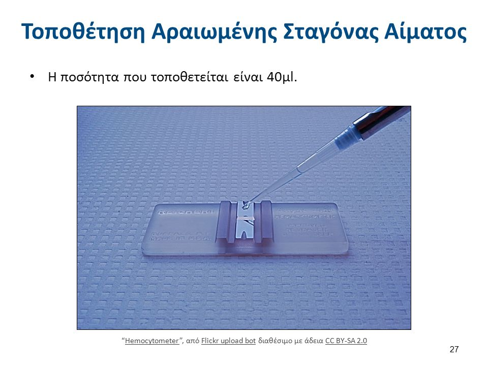 """Τοποθέτηση Αραιωμένης Σταγόνας Αίματος H ποσότητα που τοποθετείται είναι 40μl. """"Hemocytometer"""", από Flickr upload bot διαθέσιμο με άδεια CC BY-SA 2.0H"""