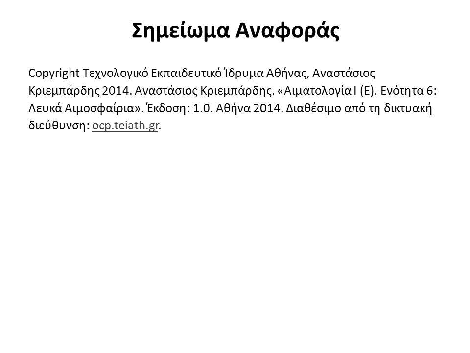 Σημείωμα Αναφοράς Copyright Τεχνολογικό Εκπαιδευτικό Ίδρυμα Αθήνας, Αναστάσιος Κριεμπάρδης 2014. Αναστάσιος Κριεμπάρδης. «Αιματολογία Ι (Ε). Ενότητα 6