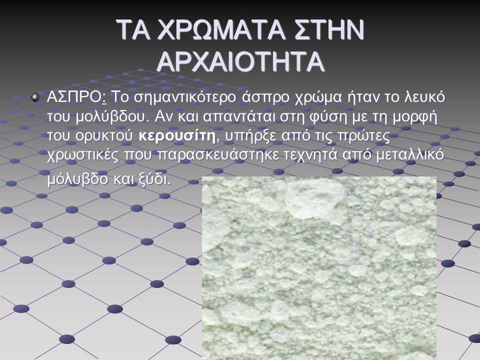 ΤΑ ΧΡΩΜΑΤΑ ΣΤΗΝ ΑΡΧΑΙΟΤΗΤΑ ΑΣΠΡΟ: Το σημαντικότερο άσπρο χρώμα ήταν το λευκό του μολύβδου.
