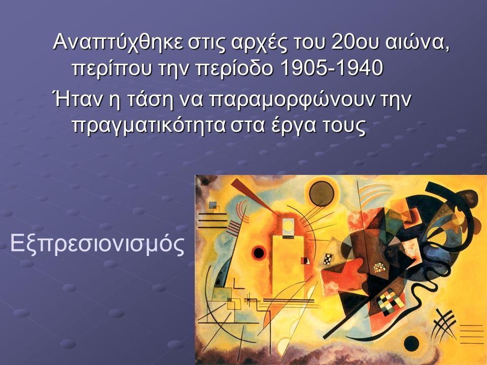 Εξπρεσιονισμός Αναπτύχθηκε στις αρχές του 20ου αιώνα, περίπου την περίοδο 1905-1940 Αναπτύχθηκε στις αρχές του 20ου αιώνα, περίπου την περίοδο 1905-1940 Ήταν η τάση να παραμορφώνουν την πραγματικότητα στα έργα τους