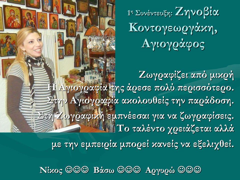 1 η Συνέντευξη: Ζηνοβία Κοντογεωργάκη, Αγιογράφος Νίκος Βάσω Αργυρώ Νίκος Βάσω Αργυρώ Ζωγραφίζει από μικρή Η Αγιογραφία της άρεσε πολύ περισσότερο.